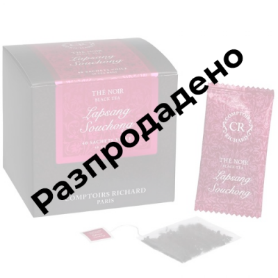 Черен чай Лапсанг Сучонг - 40 бр.