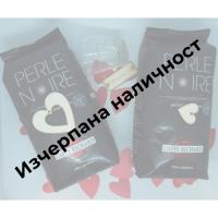 Два пакета кафе на зърна черна перла + подарък
