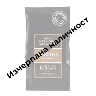 Мляно кафе с аромат на лешник